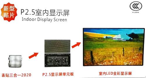 匡通电子p2.5室内显示屏